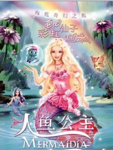 芭比彩虹仙子之美人鱼公主系列