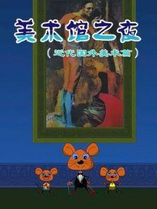 美术馆之夜 近代中国美术篇 第2季