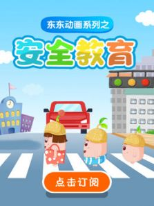 东东动画系列之安全教育