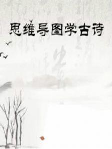 宝贝童话 思维导图学古诗(动漫)