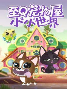 至Q宠物屋:小小世界 第1季