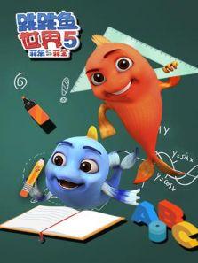 跳跳鱼世界 第5季