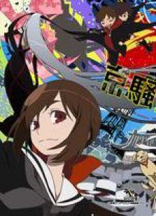 京骚戏画(2012版)