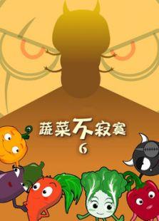 蔬菜不寂寞 第六季