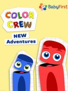 色彩组合新的冒险