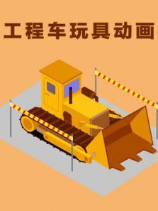 工程车玩具动画