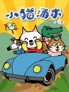 小猫汤米 第2季
