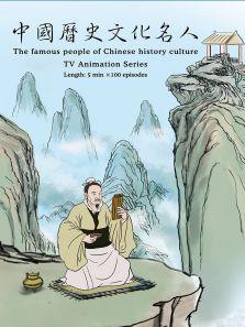 中华历史名人