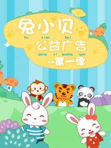 兔小贝公益广告第一季