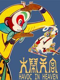 大闹天宫(1964版)背景图