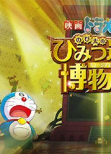 哆啦A梦剧场版33:大雄的秘密道具博物馆