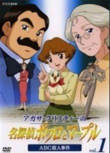 名侦探波罗和马普尔夫人