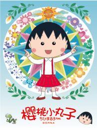 樱桃小丸子第2季(05-06年)
