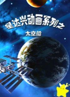 星达兴动画系列之太空船