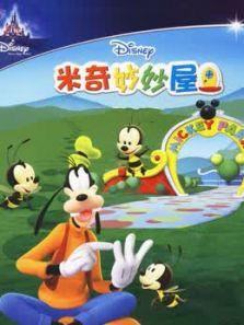 米奇妙妙屋  中文版 第3季