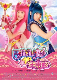 巴拉拉大电影2贝贝_巴啦啦小魔仙大电影(2013年) 8.