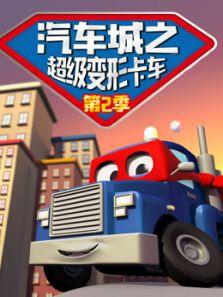 汽车城之超级变形卡车 第2季