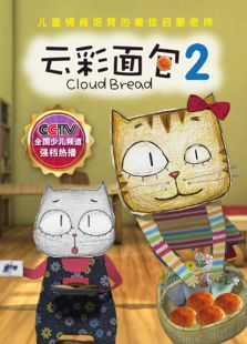 云彩面包第2季
