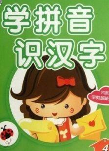 幼儿拼音汉字不用教