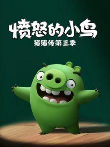 愤怒的小鸟之猪猪传 第3季