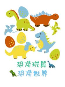 恐龍玩具恐龍世界
