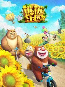 熊熊乐园 第3季