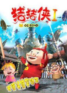 猪猪侠1:魔幻猪猡纪