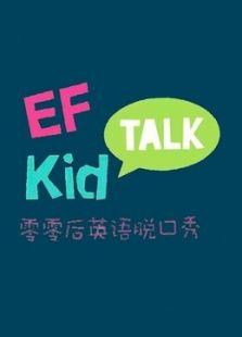 EF英孚教育零零后英语脱口秀
