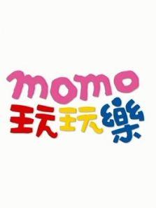 MOMO玩玩乐 第8季