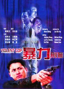 香港暴力档案之三奸计