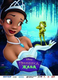 点击播放《公主和青蛙》