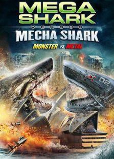 超级鲨大战机器鲨