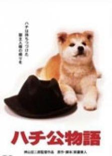 忠犬八公物语(日本)(剧情片)