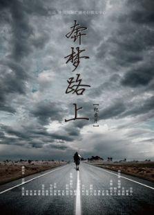 奔梦路上(微电影) (2014)