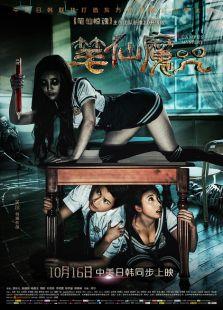 笔仙魔咒(科幻片)