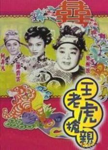 王老虎抢亲(1960)
