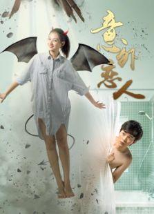 意外恋人(剧情片)