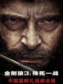 《金刚狼3:殊死一战》中国首映礼视频全程