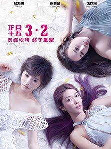闺蜜2:无二不作(爱情片)