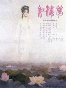 红楼梦6:宝玉化石(上)背景图