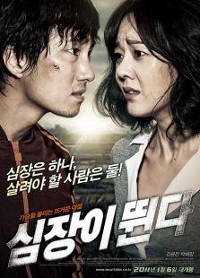 心跳[2011]