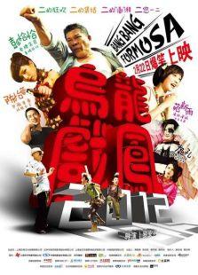 乌龙戏凤2012(剧情片)