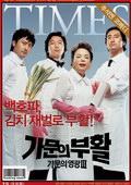 家族荣誉2韩语迅雷