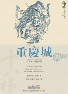 重庆城之十八梯