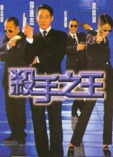 杀手之王粤语版(动作片)