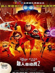超人总动员2 普通话版