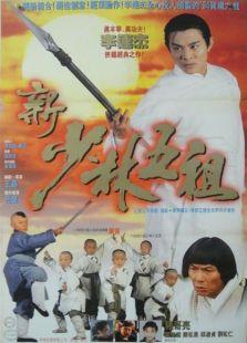新少林五祖