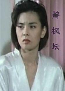 瓣坛枫 电影