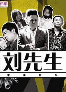 刘先生(微电影) (2014)