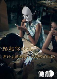 抬起你的头(微电影) (2014)